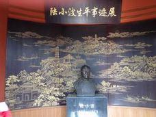 陆小波故居-镇江-尊敬的会员