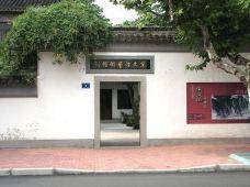宋文治艺术馆-太仓-尊敬的会员