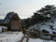 黄山风景区-黄山-130****6676