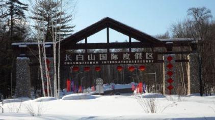 长白山国际万达滑雪场 (6)