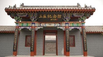 三苏园纪念馆大门