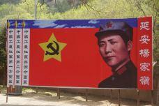 杨家岭革命旧址-延安-黑猫2010