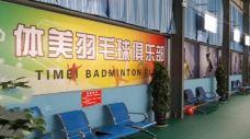 体美羽毛球俱乐部-三河-柠吖柠檬