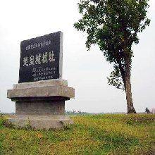 楚皇城遗址-襄阳-半把刀