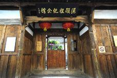 汤显祖纪念馆-遂昌-137****4573