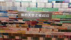 猫的天空之城概念书店(周庄店)-周庄-二舅