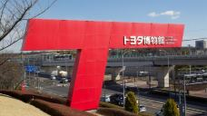丰田博物馆