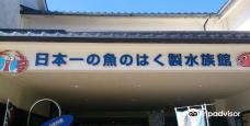 Umi to Kurashi no Shiryokan-境港市